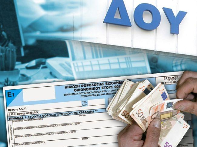 Οδηγίες για τη συμπλήρωση της Δήλωσης Φορολογίας Εισοδήματος Φυσικών Προσώπων Φορολογικού Έτους 2020