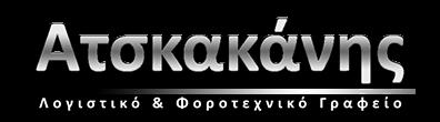 ΑΤΣΚΑΚΑΝΗΣ